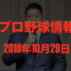 プロ野球最新情報【2019年10月29日】