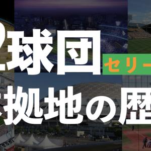 【本拠地】12球団のホームグラウンドの歴史【ペイペイドーム記念】