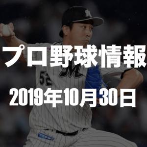 プロ野球最新情報【2019年10月30日】