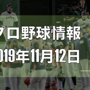 プロ野球最新情報【2019年11月12日】