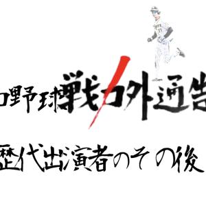 【戦力外番組】プロ野球戦力外通告・クビを宣告された男達の歴代出演者②