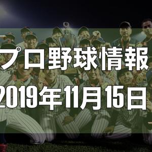 プロ野球最新情報【2019年11月15日】