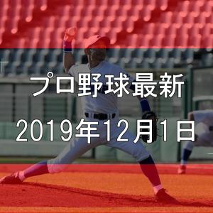 プロ野球最新情報【2019年12月1日】