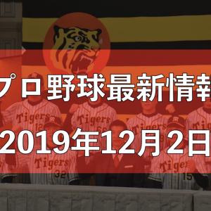プロ野球最新情報【2019年12月2日】