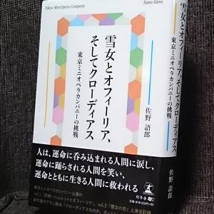 「観てみたい聴いてみたい日本語オペラ」を創って広めたい