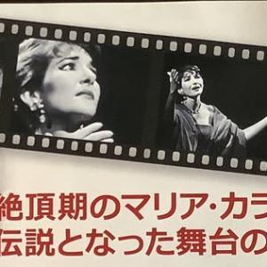 「マリア・カラス 伝説のオペラ座ライブ」を観て(後)