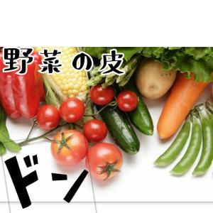 野菜の皮どうしてる?ムダない剥き方&美味しく食べる方法!