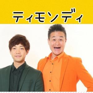 日本一ポジティブの塊芸人『ティモンディ高岸』ってどんな人?