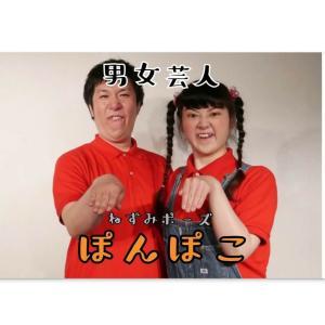 カップル芸人ぽんぽこ/女チャッキー高木って何者?