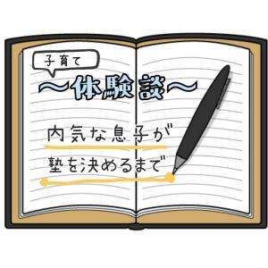 【小学生で塾に入会】内気な息子の塾を決めるまで~体験記