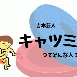 キャツミとは?うちのガヤ出演【カスタネットピン芸人】