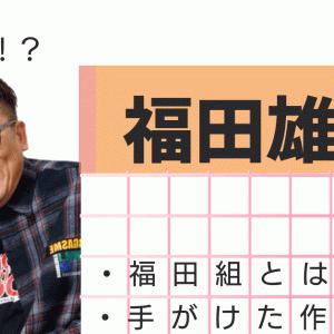 福田雄一監督とは?出演してる福田組って誰?大人気コメディ作品