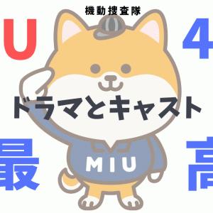 【MIU404】ドラマの感想は?見逃せない!最高キャストの魅力
