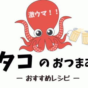 【目分量OKおつまみ】ビールがすすむ!タコの簡単激ウマレシピ