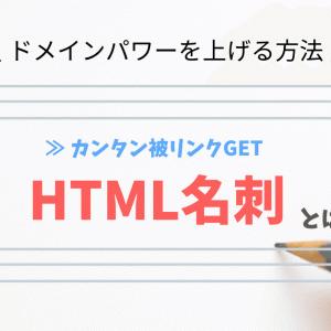 ブログのドメインパワーを簡単に上げる方法【HTML名刺とは?】
