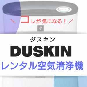 【ダスキン】レンタル空気清浄機の評判は?気になる商品を比較!