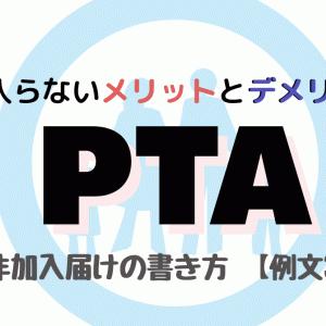 【体験談・例文あり】PTAに入らないとどうなる?入学前に非加入届