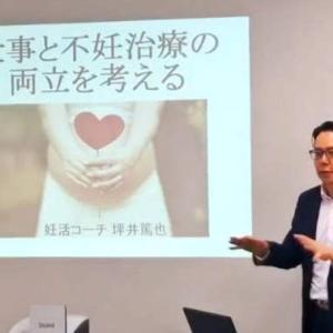 【重要】日本の妊活指導の常識・非常識