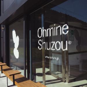 日本酒好きな人も、カフェ好きな人も酔わせる酒蔵。山口県美祢市にある「大嶺酒造」