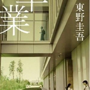 東野 圭吾 の 『 卒業 』