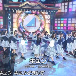 【日向坂46】ベストヒット歌謡祭2019『キュン』 2019.11.13