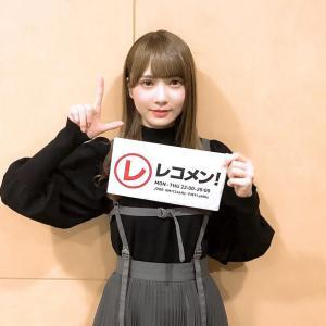 【日向坂46】加藤史帆『 レコメン! 』2019.11.19