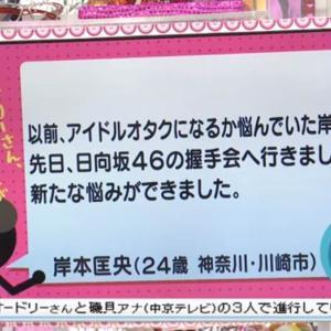 オドぜひ  坂道グループ祭り!!「日向坂46の握手会で…」「欅坂46で泣ける!」2019.11.18