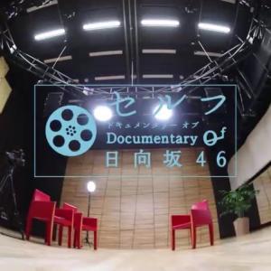日向坂46『セルフ Documentary of 日向坂46』#3