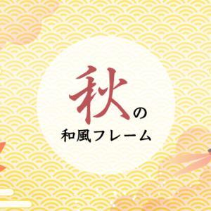 【無料素材】秋の和風フレーム