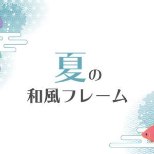 【無料素材】夏の和風フレーム