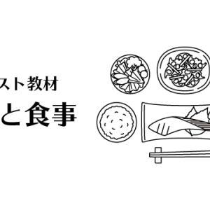 【イラスト教材】料理と食事