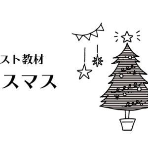 【イラスト教材】クリスマス