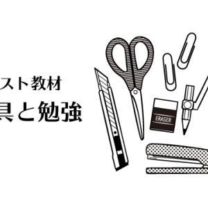 【イラスト教材】文房具・勉強