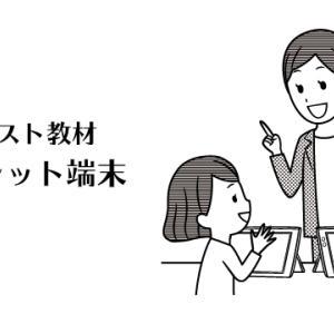 【イラスト教材】タブレット端末と小学生