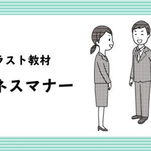 【イラスト教材】挨拶とお辞儀