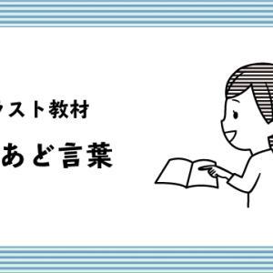 【日本語教育用】こそあど言葉