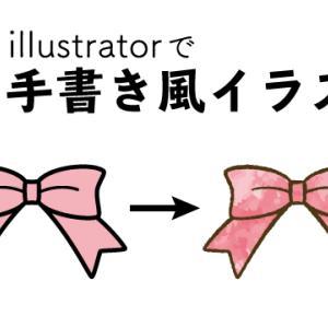【イラレ】線幅ツールとラフで手書き風のイラスト