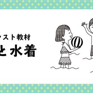 【イラスト教材】夏と水着