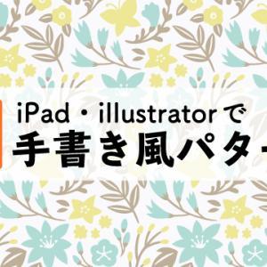 iPad &illustratorでシンプルパターンをつくる