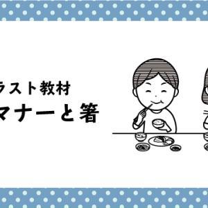 【イラスト教材】食事マナーと箸の使い方