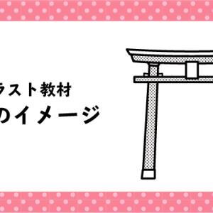 【イラスト教材】日本のイメージ