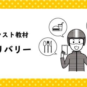 【イラスト教材】デリバリー