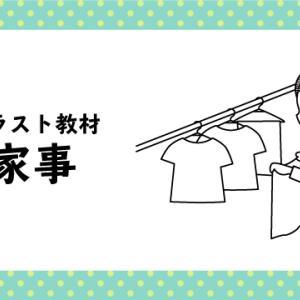 【イラスト教材】家事