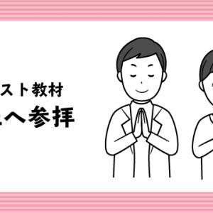 【イラスト教材】神社に参拝する