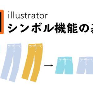 【イラレ】シンボルの基本とダイナミックシンボル