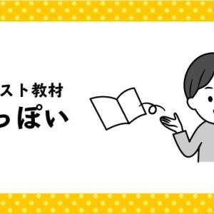 【イラスト教材】〜っぽい