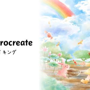 【iPad】Procreateで水彩風イラスト