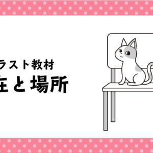 【イラスト教材】存在と場所(〜がいる/ある)