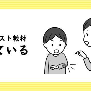 【イラスト教材】〜ている(結果の状態)