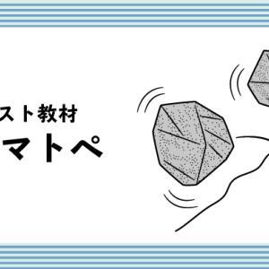 【イラスト教材】擬態語・擬音語(オノマトペ)